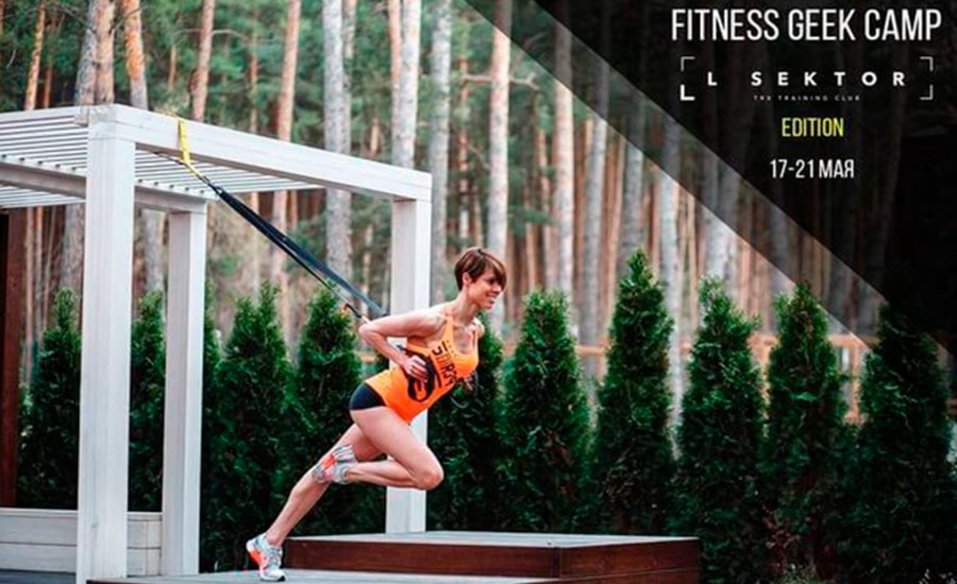 FITNESS GEEK CAMP L SEKTOR EDITION: 17-21 мая